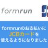 決済可能なクレジットカードに「JCBカード」が追加されました