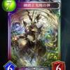 【Shadowverse】新弾:適当にデッキメモ 2020/03/26