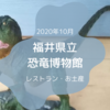 【福井県立恐竜博物館】レストラン・お土産情報~2020年10月~