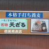 名産・名物食べ歩き(芭蕉庵本店・福島県石川郡石川町)