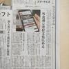 【メディア掲載情報】Gochisoに関する記事は【日経MJ】に掲載されました!
