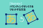 illustratorでバウンティングボックスをリセットする方法