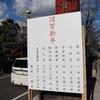 【鎌倉いいね】今年の鎌倉散策、暗雲立ち込める...?