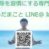 【無料特典付き!】LINE@はじめました!【限定情報配信!】