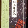 """★ギドラさんから「土佐日記」(お菓子)と""""円盤""""が届く。"""