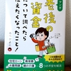 「マンガ老後の資金について調べたら伝えたくなったこと!」あべかよこ(朝日新聞出版) 1100円+税