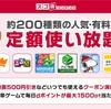 【スゴ得】ドコモの人気アプリが使い放題!