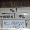 シリーズ土佐の駅(111)枝川駅(とさでん交通伊野線)