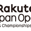 錦織圭 楽天ジャパンオープン2016・1回戦の放送時間と試合予定
