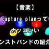 【音楽】fox capture planっていうカッコいいインストバンドの紹介!