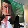古き良きアラブ文化を垣間見る。横浜ユーラシア文化館でサウジアラビアの企画展を見てきた。
