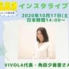 インスタライブ告知♡【vivola代表・角田夕香里さん】