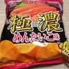 【極濃】箸食べ専用!めんたいこ味のポテトチップスをご飯に乗せて食べてみた!!