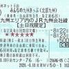 みんなの九州きっぷ(北部九州)