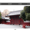東京大学キャンパスツアーがオンラインで再開、対象は中高生