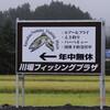 """プチ """"M"""" 会 in 川場フィッシングプラザ まさかのツンデレプレイ…"""