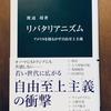 渡辺靖著『リバタリアニズム』を読みました。