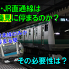 《JR東日本》鶴見駅に相鉄・JR直通線を停めるようにという要望書!?