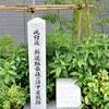 新選組最後の洛中屋敷跡の石碑。