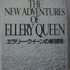 エラリー・クイーン「エラリー・クイーンの新冒険」(創元推理文庫)