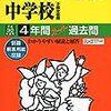 頌栄女子学院中学校が、6/27開催の学校説明会の予約を現在学校HPにて受付中だそうです!