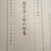 わずか1ヵ月の丸善人・前田 哲人    〜『 週刊朝日 』がつないだ、45年の思い