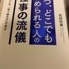 岩田松雄・いつ、どこでも求められる人の仕事の流儀【読書で響いた文言集㉞】