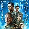 日本のいちばん長い日(2015年版)