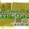 【ポケモンカード】25周年記念コレクション予約情報【Amazon・楽天】
