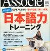 『日経ビジネスアソシエ』にて武藤真祐氏のインタヴューを担当しました
