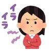 【健康】ワケもなくイライラする?!最速で怒りを抑える方法4つ