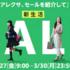Amazon 新生活セール!カメラ関係を中心にオススメや気になるもの 3/27(金)9:00〜3/30(月)23:59