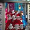 【大好評!…今年も、やってます!!…『クリスマス・イルミ&フェスティバル』】#39