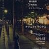 雑感及び7/16京都ライブのお知らせ