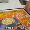 【餃子の王将】餃子の王将裏メニューギガントトーフ丼を食す!