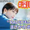 """深川麻衣さんの""""RADIOもどき""""で、まさかの出来事!"""