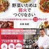 水島弘史シェフの科学的に作る「シャキシャキ野菜炒め」