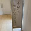 木造住宅耐震講習会 に参加!