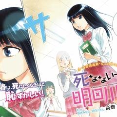 『死なないで! 明日川さん』週刊少年マガジン19号から連載開始!