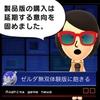 ニンテンドーのスマホアプリ『Miitomo』