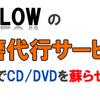 CD/DVD研磨代行サービス開始