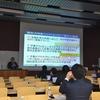 一般社団法人 ICT CONNECT 21 活動報告会 レポート No.5(2018年1月15日)