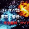 【アニメ】ヒロアカ97話感想 完全勝利・MVP爆豪