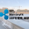 Ripple:IDT, MercuryFXがXRPを使用 和訳