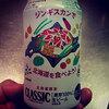 北海道限定ビール<おうち居酒屋>