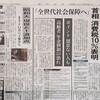 筆洗 2018.10.16 「真田小僧」