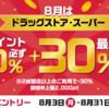 <8月3日~31日>ドラッグストア・スーパーでd払い2店舗の買い回りがお得!+30%還元(上限2000P)