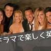 海外ドラマ『フレンズ』を観るだけで本当に英会話は上達するのか? Huluを使って10週間試した