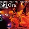 タヒチオラ日本公演に行ってきました