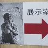 藤田嗣治《舞踏会の前》修復完成披露展@東京藝術大学大学美術館 2015年12月6日(日)